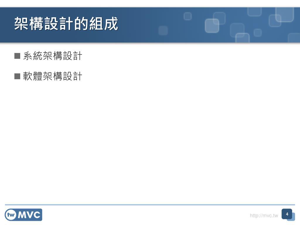 http://mvc.tw  系統架構設計  軟體架構設計 架構設計的組成 4
