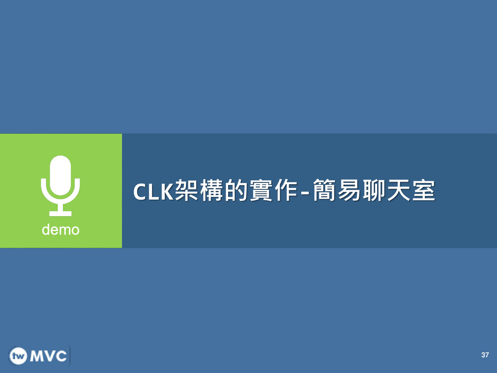 37 CLK架構的實作-簡易聊天室