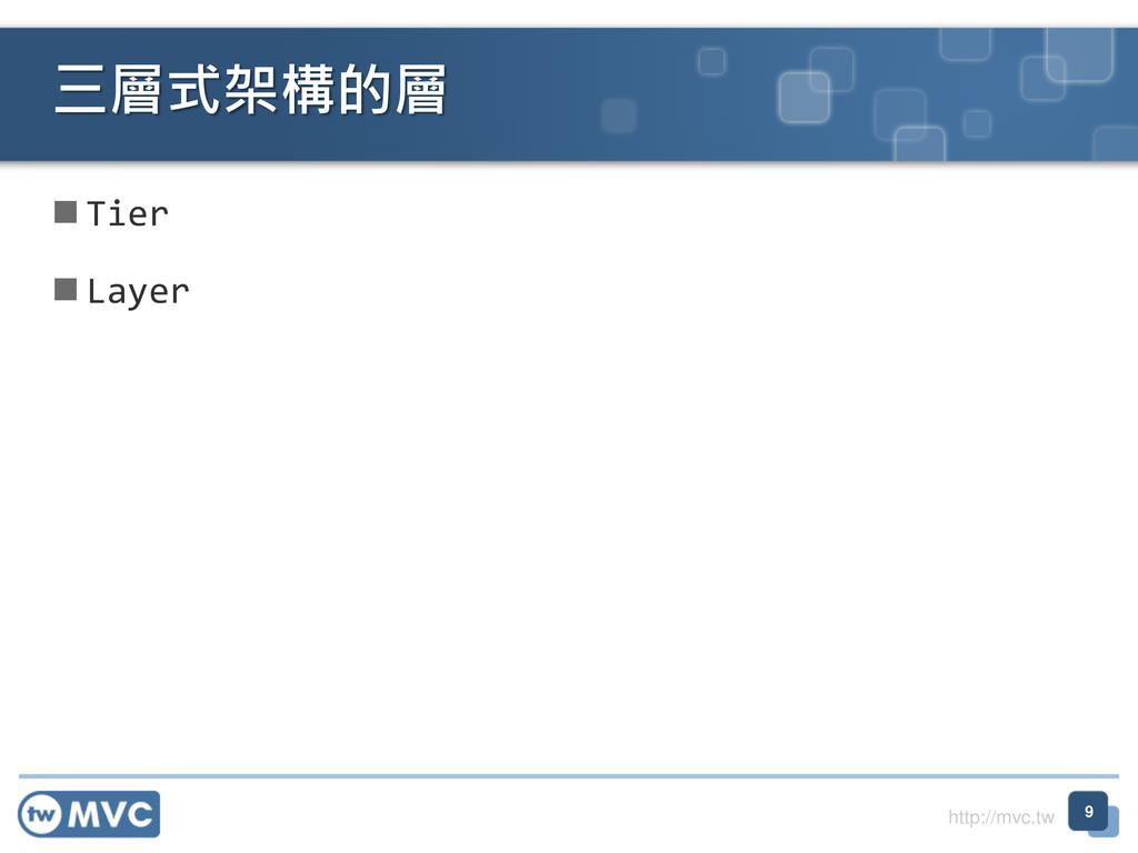 http://mvc.tw  Tier  Layer 三層式架構的層 9
