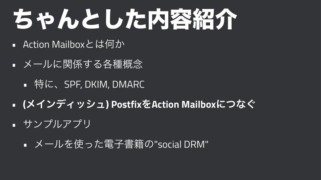 ͪΌΜͱͨ͠༰հ • Action MailboxͱԿ͔ • ϝʔϧʹؔ͢Δ֤छ֓೦ ...