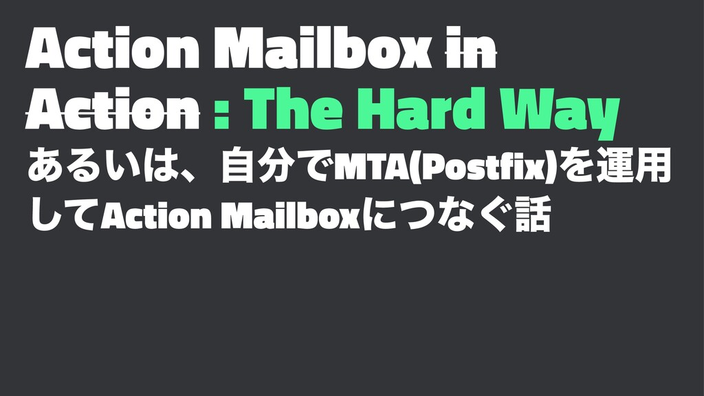 Action Mailbox in Action : The Hard Way ͋Δ͍ɺࣗ...