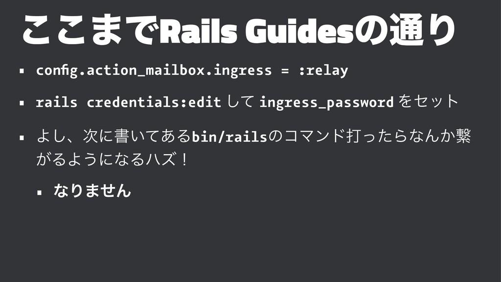͜͜·ͰRails Guidesͷ௨Γ • config.action_mailbox.ingr...