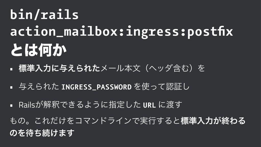 bin/rails action_mailbox:ingress:postfix ͱԿ͔ • ...