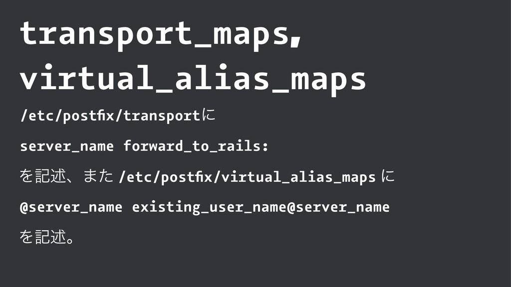 transport_maps, virtual_alias_maps /etc/postfix/...