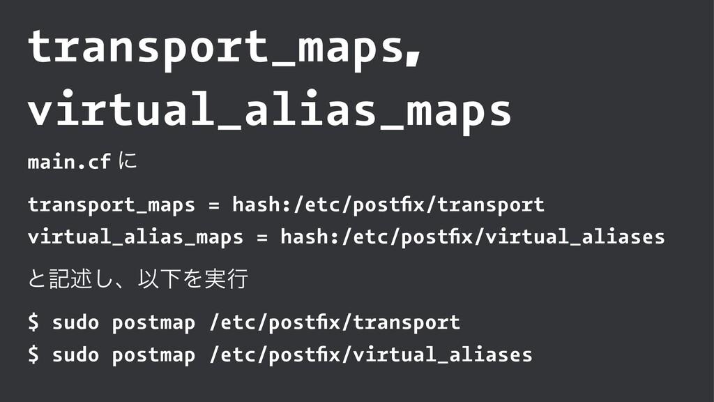 transport_maps, virtual_alias_maps main.cf ʹ tr...