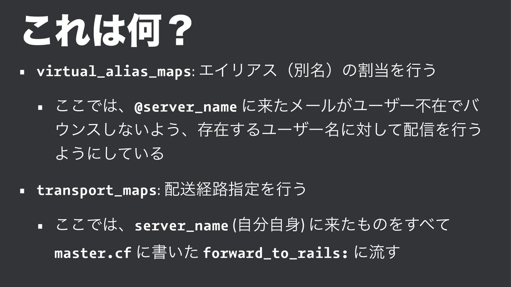͜ΕԿʁ • virtual_alias_maps: ΤΠϦΞεʢผ໊ʣͷׂΛߦ͏ • ͜...