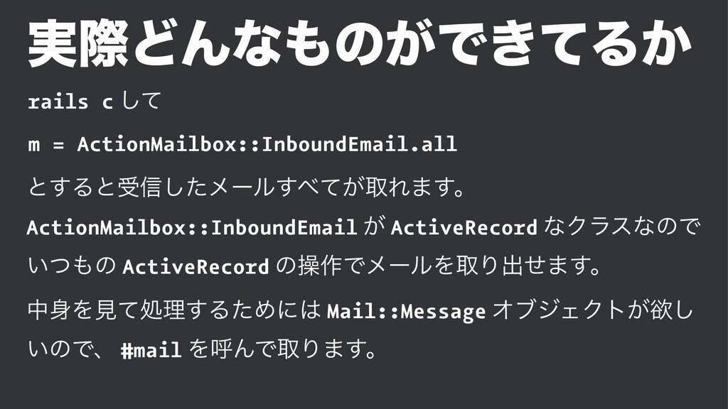 ࣮ࡍͲΜͳͷ͕Ͱ͖ͯΔ͔ rails c ͯ͠ m = ActionMailbox::Inb...
