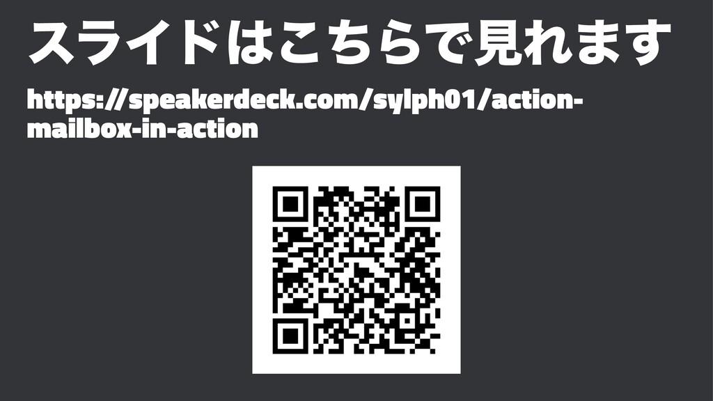 εϥΠυͪ͜ΒͰݟΕ·͢ https:/ /speakerdeck.com/sylph01/...