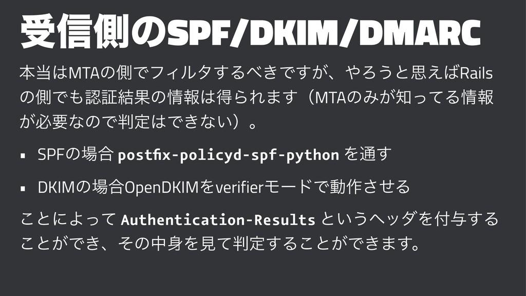 ड৴ଆͷSPF/DKIM/DMARC ຊMTAͷଆͰϑΟϧλ͢Δ͖Ͱ͕͢ɺΖ͏ͱࢥ͑...