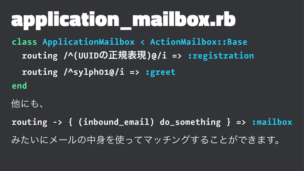 application_mailbox.rb class ApplicationMailbox...
