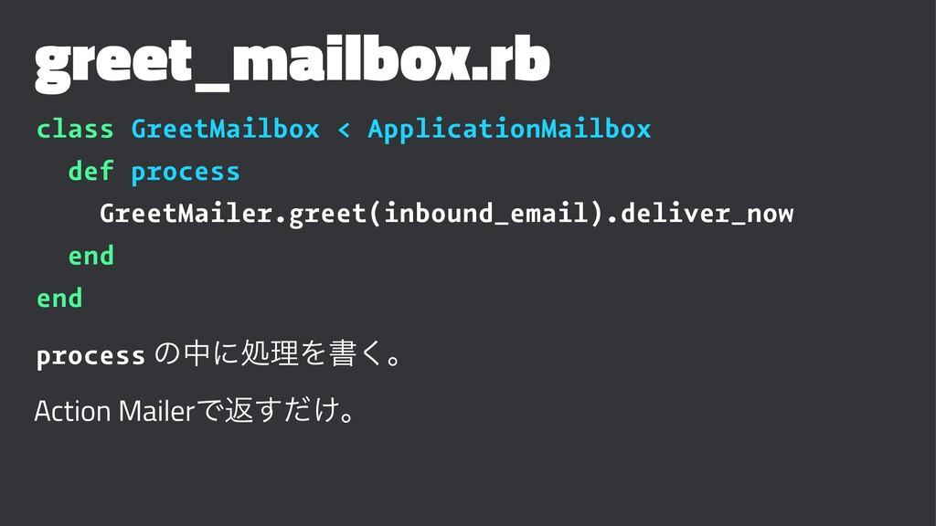 greet_mailbox.rb class GreetMailbox < Applicati...