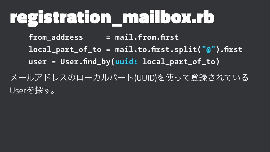 registration_mailbox.rb from_address = mail.fro...