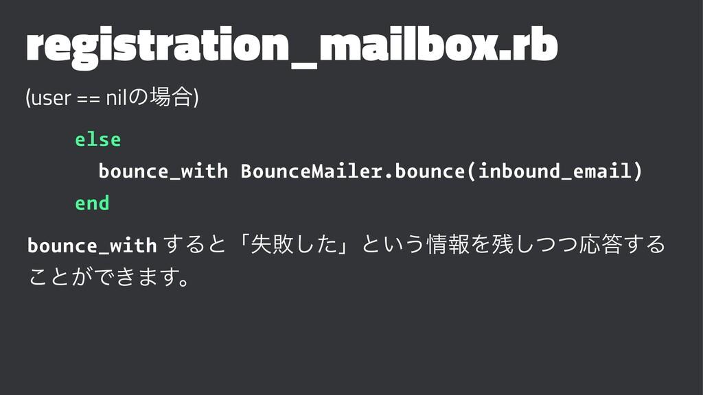 registration_mailbox.rb (user == nilͷ߹) else b...
