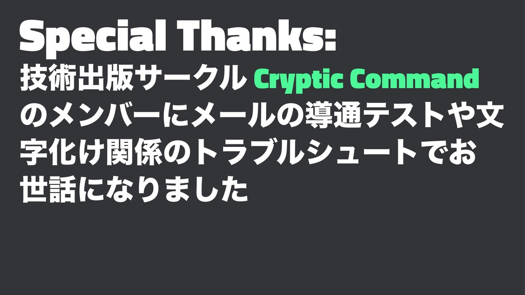 Special Thanks: ٕज़ग़൛αʔΫϧ Cryptic Command ͷϝϯόʔʹ...
