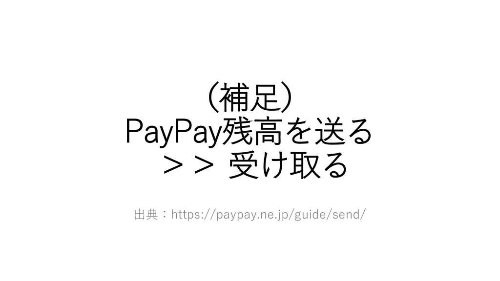 (補足) PayPay残高を送る >> 受け取る 出典:https://paypay.ne.j...