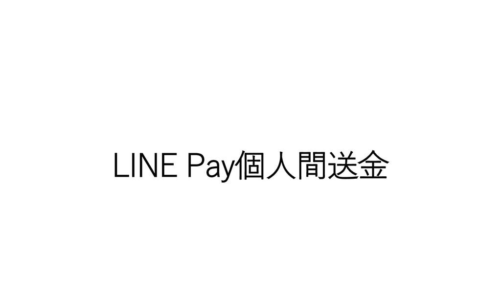 LINE Pay個人間送金