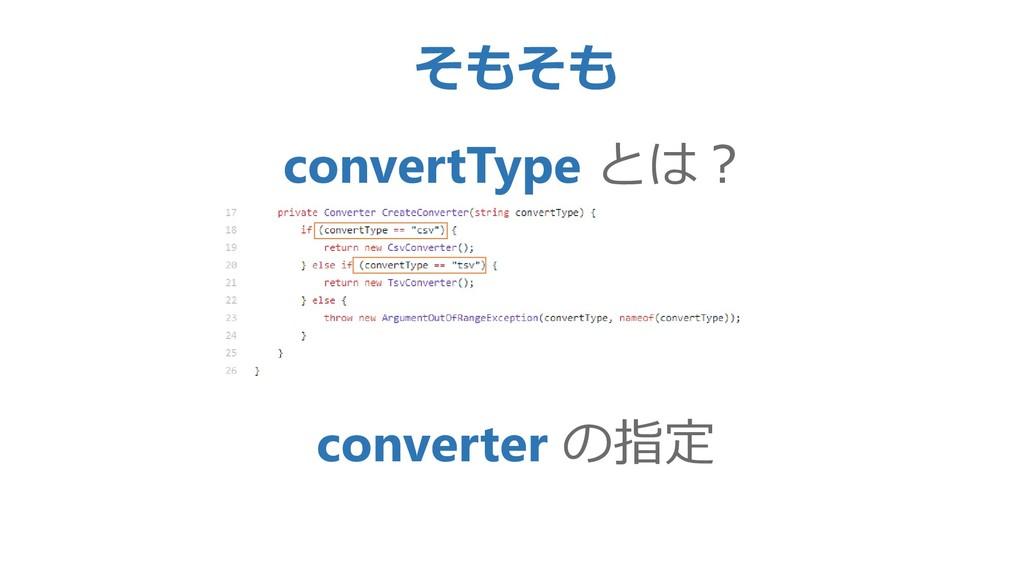 そもそも convertType とは? converter の指定