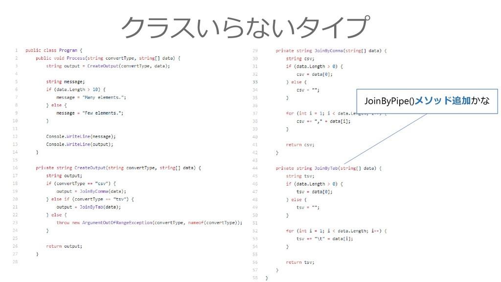 クラスいらないタイプ JoinByPipe()メソッド追加かな