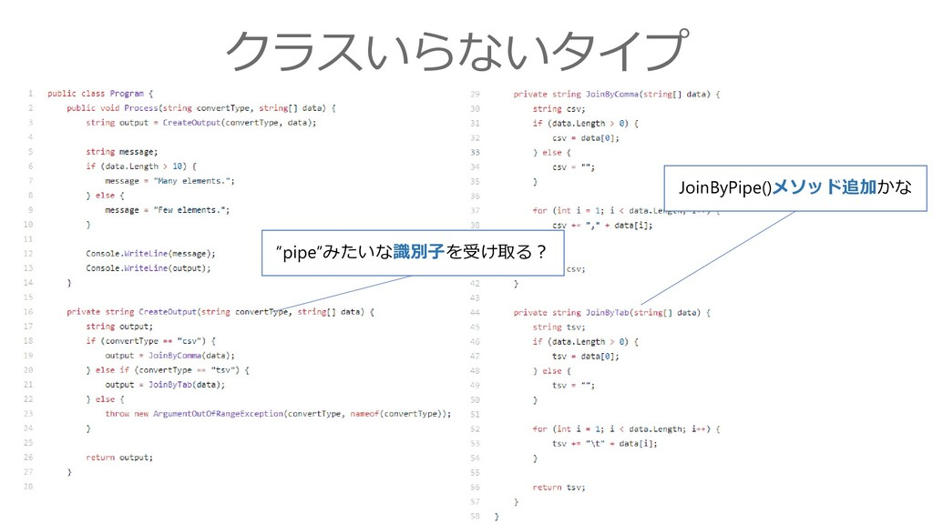 """クラスいらないタイプ JoinByPipe()メソッド追加かな """"pipe""""みたいな識別子を受..."""