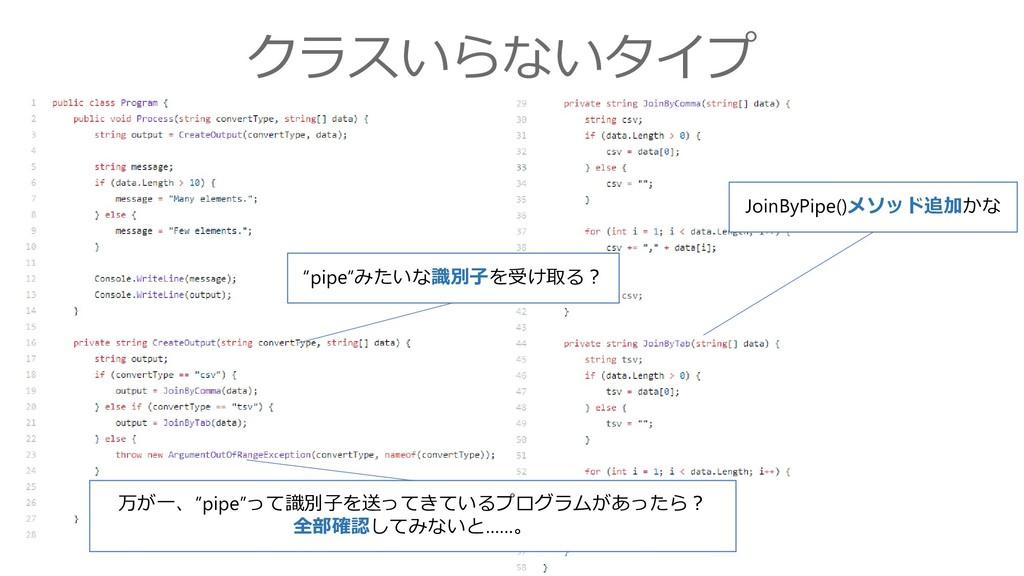 """クラスいらないタイプ JoinByPipe()メソッド追加かな 万が一、""""pipe""""って識別子..."""