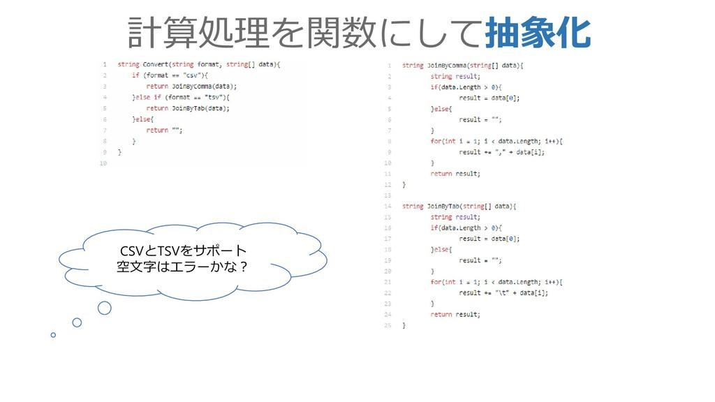 CSVとTSVをサポート 空文字はエラーかな? 計算処理を関数にして抽象化