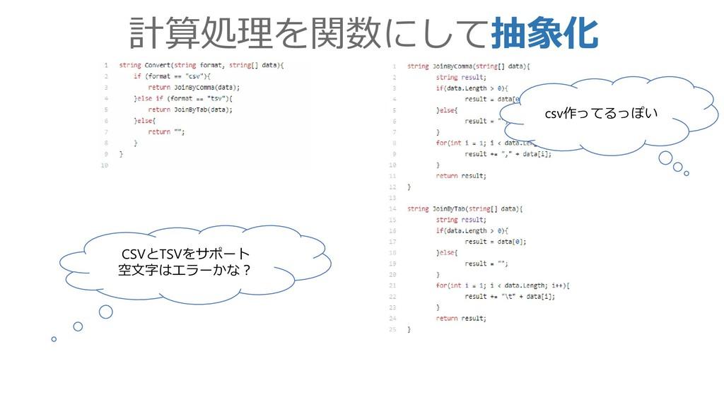 CSVとTSVをサポート 空文字はエラーかな? csv作ってるっぽい 計算処理を関数にして抽象化