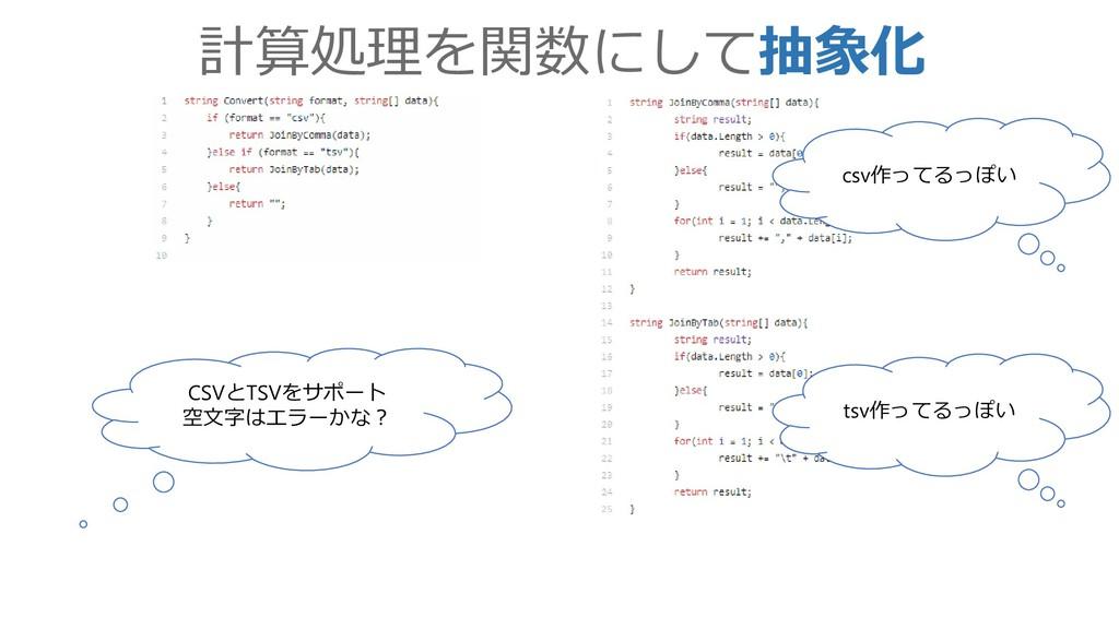 CSVとTSVをサポート 空文字はエラーかな? csv作ってるっぽい tsv作ってるっぽい 計...