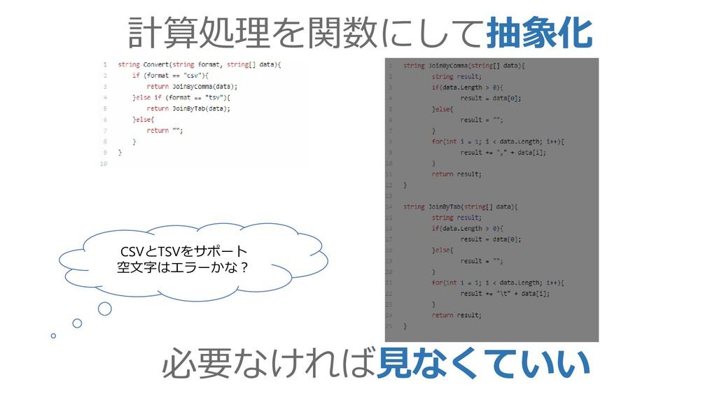 CSVとTSVをサポート 空文字はエラーかな? 必要なければ見なくていい 計算処理を関数にして...
