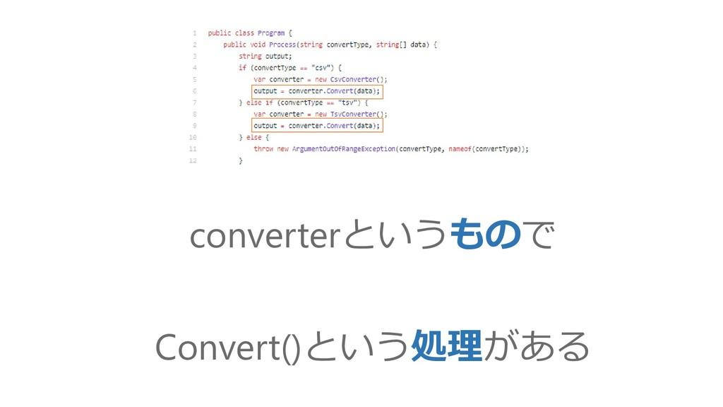 Convert()という処理がある converterというもので