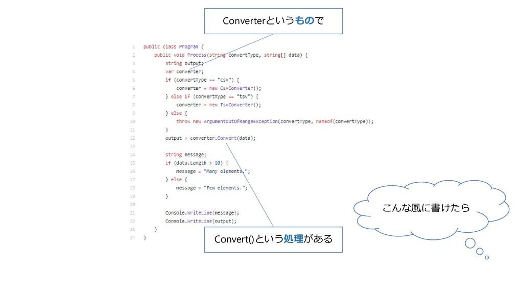 Converterというもので Convert()という処理がある こんな風に書けたら