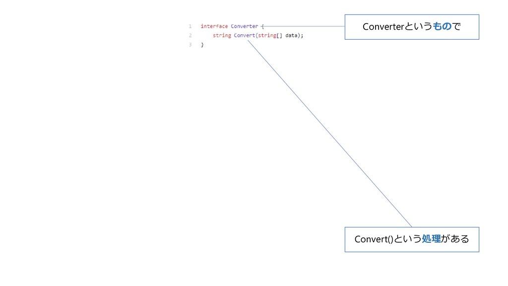 Converterというもので Convert()という処理がある