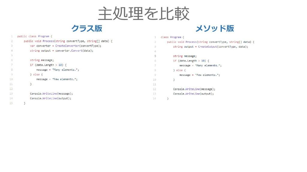 クラス版 メソッド版 主処理を比較