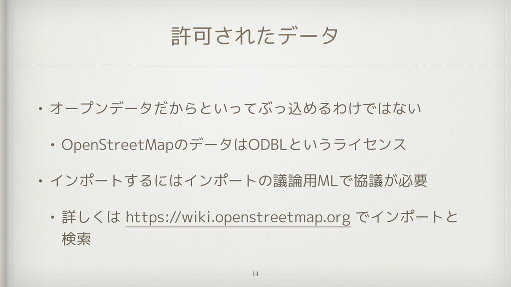 許可されたデータ • オープンデータだからといってぶっ込めるわけではない   • OpenSt...