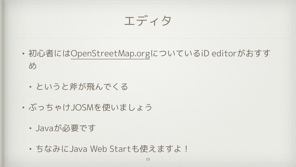 エディタ • 初心者にはOpenStreetMap.orgについているiD editorがおす...