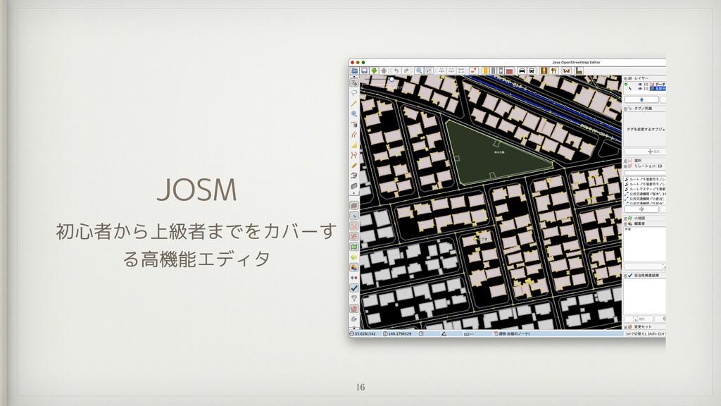 JOSM 初心者から上級者までをカバーす る高機能エディタ 16