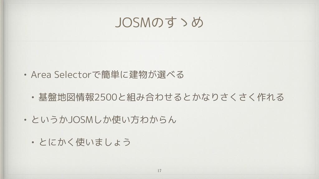 JOSMのすゝめ • Area Selectorで簡単に建物が選べる   • 基盤地図情報25...