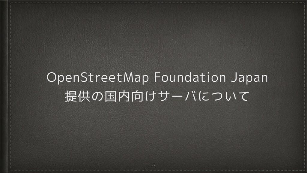 OpenStreetMap Foundation Japan   提供の国内向けサーバについて...