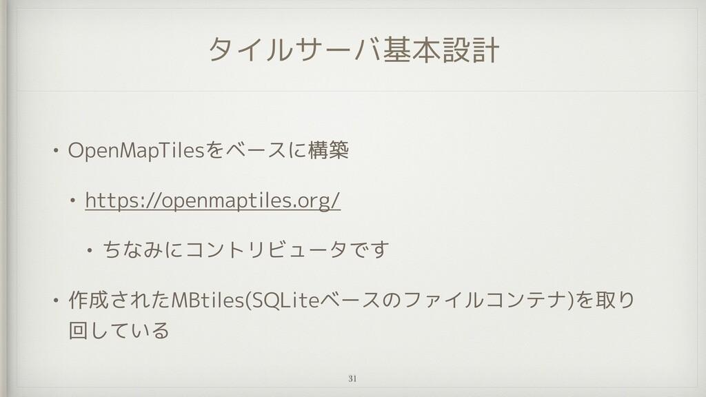 タイルサーバ基本設計 • OpenMapTilesをベースに構築   • https://op...