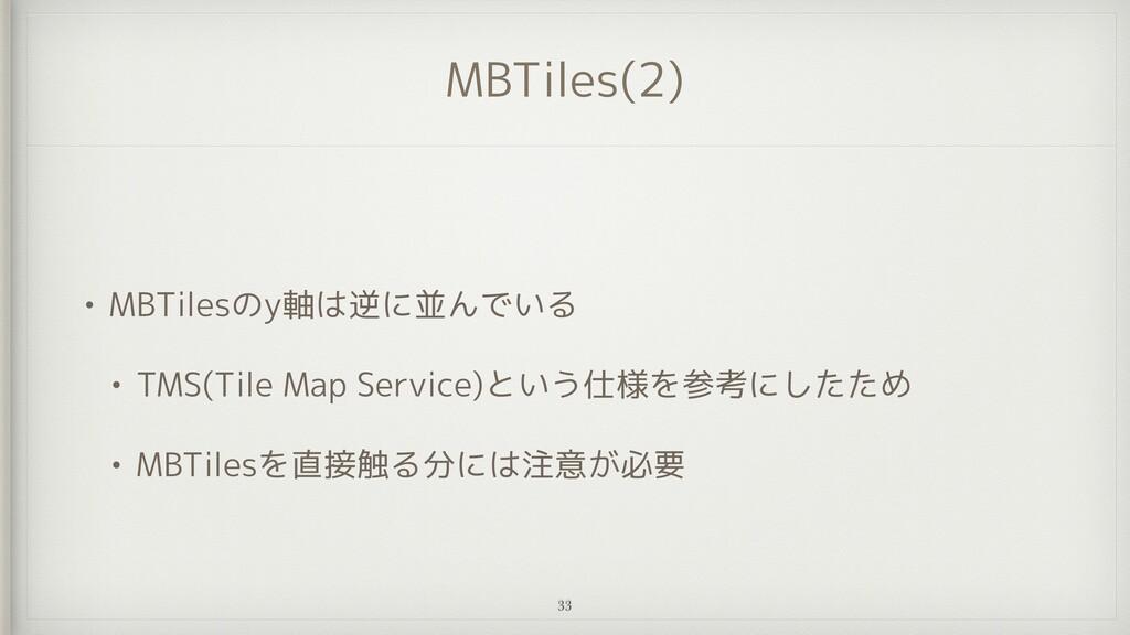 MBTiles(2) • MBTilesのy軸は逆に並んでいる   • TMS(Tile Ma...