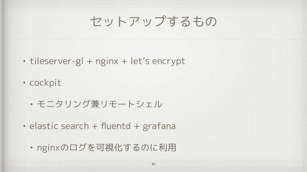 セットアップするもの • tileserver-gl + nginx + let's encr...