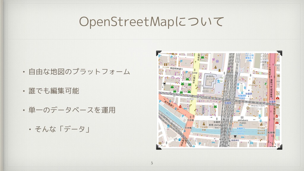 OpenStreetMapについて • 自由な地図のプラットフォーム   • 誰でも編集可能 ...