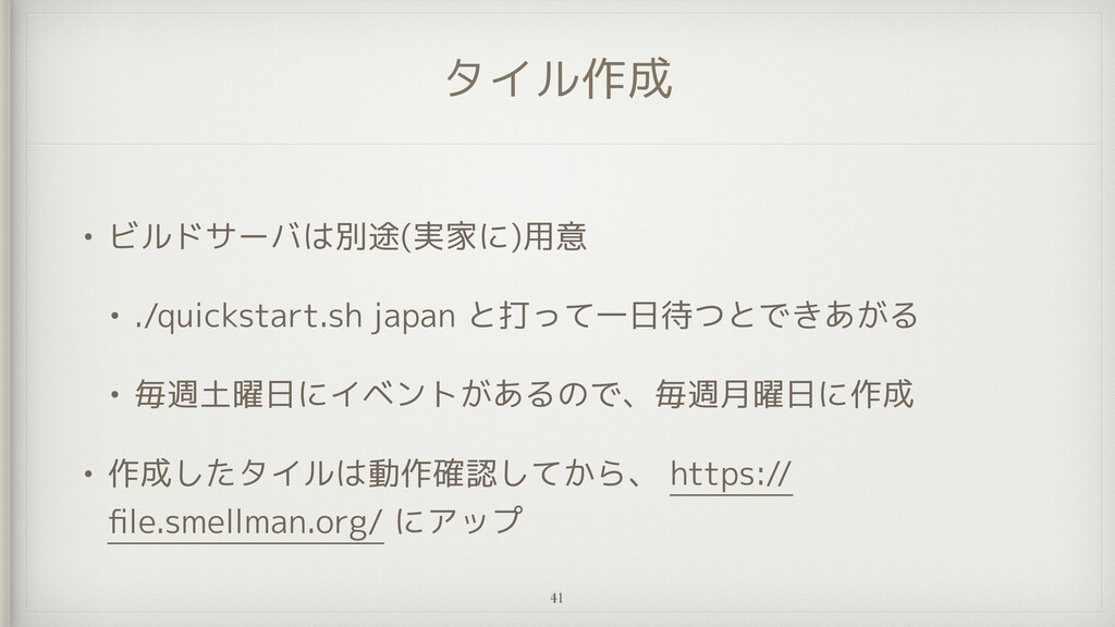 タイル作成 • ビルドサーバは別途(実家に)用意   • ./quickstart.sh ja...
