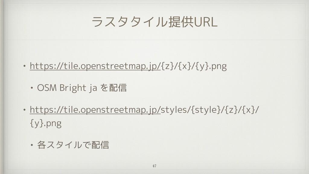 ラスタタイル提供URL • https://tile.openstreetmap.jp/{z}...