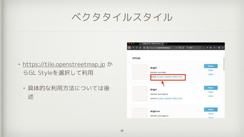 ベクタタイルスタイル • https://tile.openstreetmap.jp か らG...