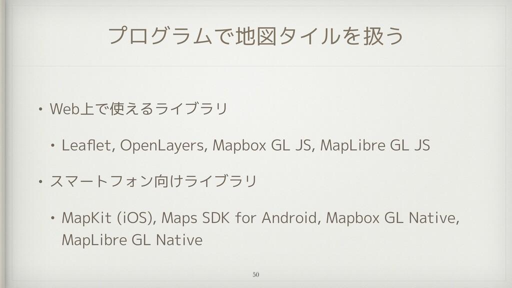 プログラムで地図タイルを扱う • Web上で使えるライブラリ   • Lea fl et, O...