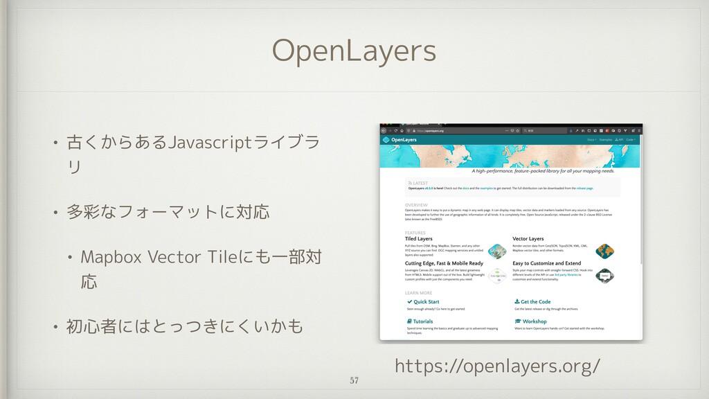 OpenLayers • 古くからあるJavascriptライブラ リ   • 多彩なフォーマ...