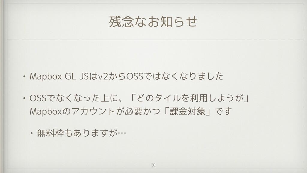 残念なお知らせ • Mapbox GL JSはv2からOSSではなくなりました   • OSS...