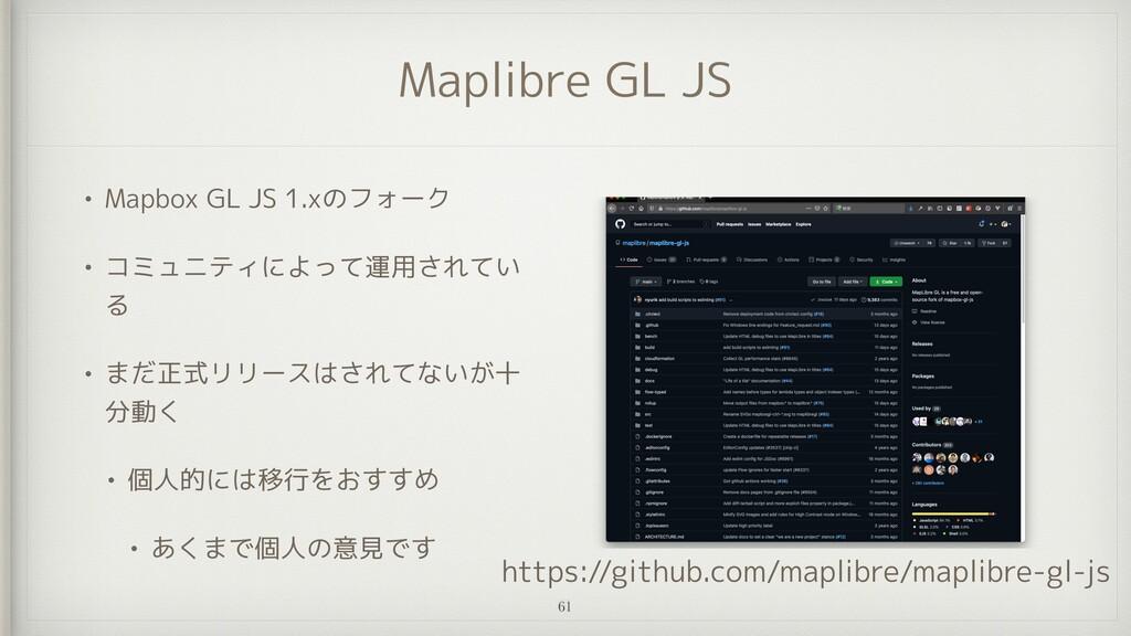 Maplibre GL JS • Mapbox GL JS 1.xのフォーク   • コミュニ...