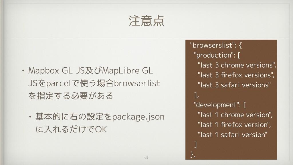 注意点 • Mapbox GL JS及びMapLibre GL JSをparcelで使う場合b...