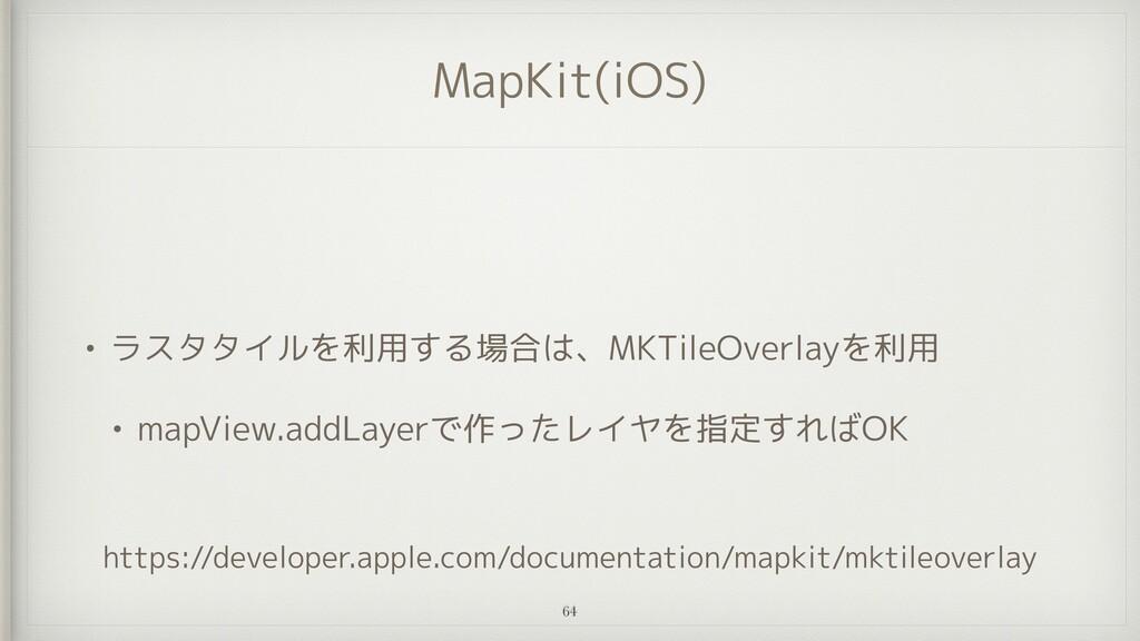 MapKit(iOS) • ラスタタイルを利用する場合は、MKTileOverlayを利用  ...